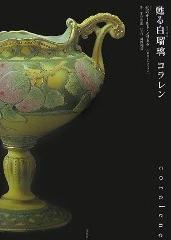 「甦る白瑠璃 コラレン」平凡社