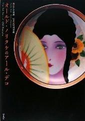 「オールド・ノリタケのアール・デコ」平凡社