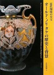 「近代陶磁の至宝 オールド・ノリタケの歴史と背景」里分出版