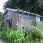 北鎌倉「香り仕事」
