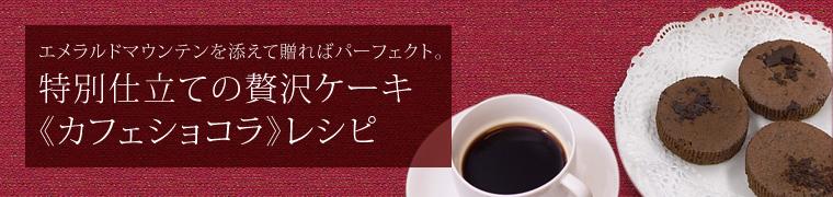 《カフェショコラ》レシピ