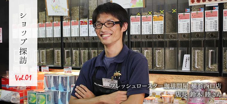 フレッシュロースター珈琲問屋 横浜西口店 店長 鈴木 睦さん