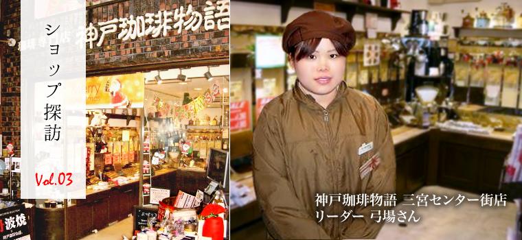 神戸珈琲物語 三宮センター街店 リーダー 弓場さん