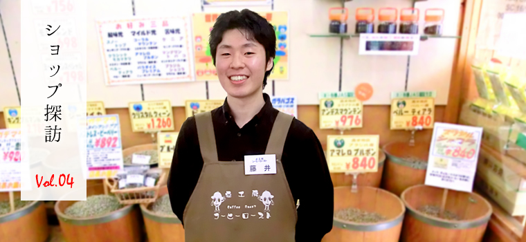 豆工房 コーヒーロースト 白楽店 藤井さん