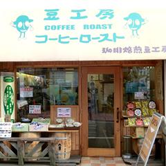 豆工房 コーヒーロースト 白楽店
