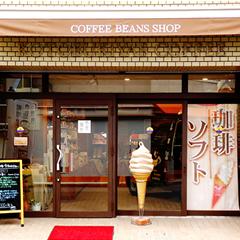 寿屋珈琲 幟町店
