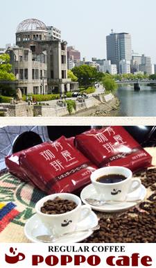 ▲寿屋の商品のブランド名「ポッポカフェ®」。終戦直後に寿屋を創業した割方海草氏が、平和都市広島の象徴である鳩にちなんで名付けた