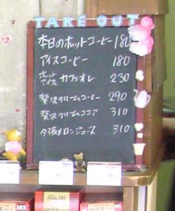 ▲店頭にある様々な豆が日替わりでドリップコーヒーとして提供されている。たまに、相当高級な豆が当たる日があり後口さんも「ミラクルあります」との事!