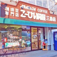 こーひい問屋 アラビカコーヒー三島店