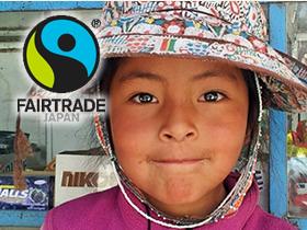 ▲フェアトレードマークがついた商品の売り上げの一部は、子供の教育や生産国の生活改善等に充てられる
