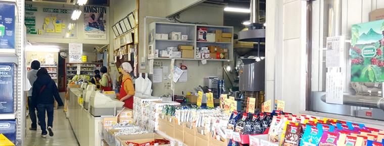 ▲広い店内に所狭しと食品やコーヒー器具が並ぶ。レジのすぐ裏は焙煎工場になっていて、まさに「工場直売」の雰囲気。