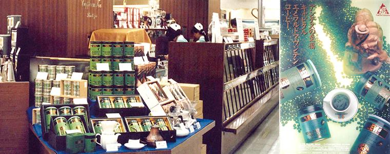 ▲1989年発売当初のエメラルドマウンテン。お中元やお歳暮向けに、高品質なコーヒーとして紹介された。