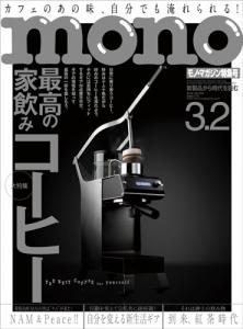 monomagazine0302-cover