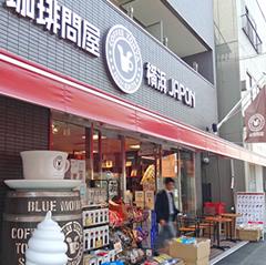 (株)フレッシュロースター珈琲問屋 横浜本店