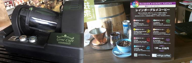 ▲日替わりで銘柄が変わるコーヒー(356円)は、必ず当日の焼きたて。普段は356円では飲めないエメラルドマウンテンも、日曜日にはお得に味わえる。