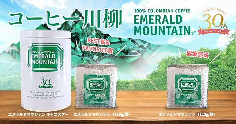 記念日・節目 をテーマに一句「コーヒー川柳 」
