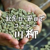 記念日・節目でコーヒー川柳