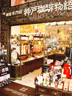 神戸珈琲物語 三宮センター街店(コーヒー豆挽き売り店)