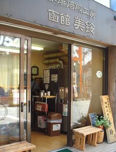 珈琲焙煎工房 函館美鈴 浜田山店