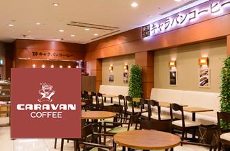キャラバンコーヒー船堀店 店長 岡田 和也さん